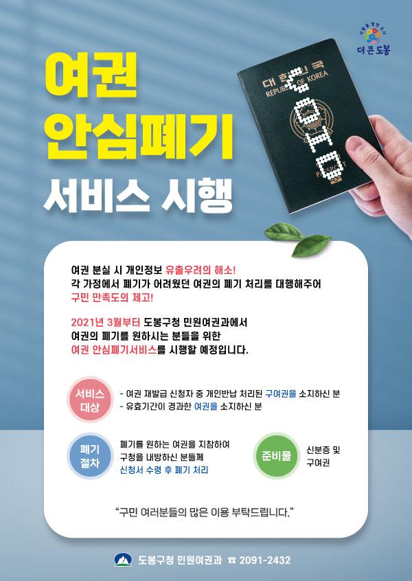 여권 안심폐기 서비스 시행
