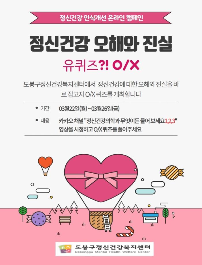도봉구, '정신건강 인식개선 온라인 캠페인 유퀴즈' 진행