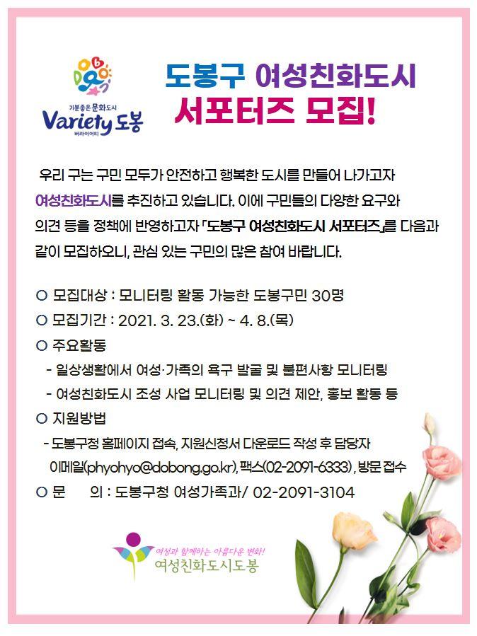 《도봉구 여성친화도시 서포터즈 모집 안내》