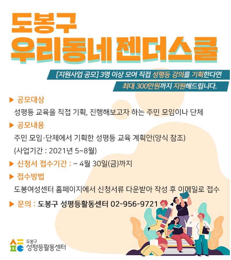 2021 도봉구 '우리동네 젠더스쿨' 지원사업 공모