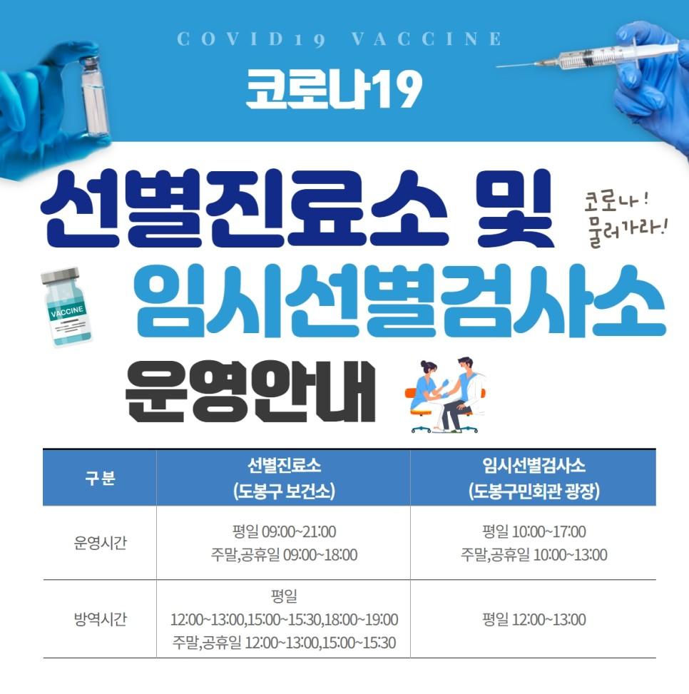 도봉구 선별진료소 및 임시선별검사소 운영시간안내